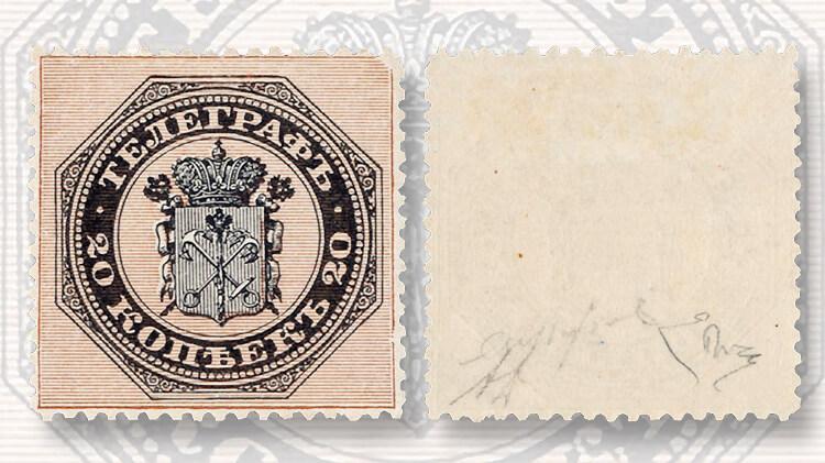 russia-1866-20-kopeck-telegraph-stamp