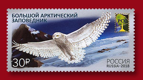 russia-great-arctic-state-nature-reserve-stamp