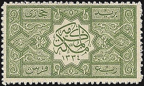 saudi-arabia-hejaz-stamp