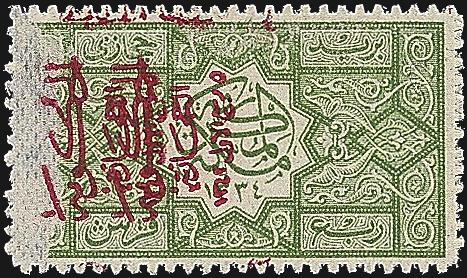 saudi-arabia-jeddah-damaged-overprint-stamp