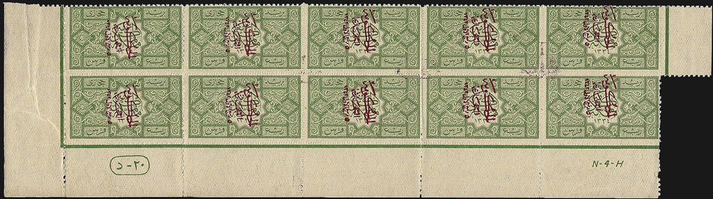 saudi-arabia-jeddah-three-line-overprint-block-of-10