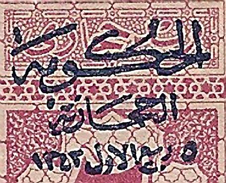 saudi-arabia-jeddah-three-line-overprint-stamp-1924