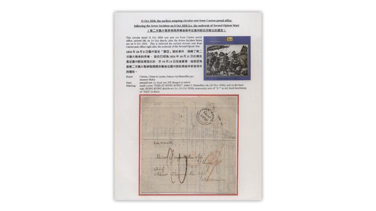 second-opium-war-1856-circular-arrow-incident
