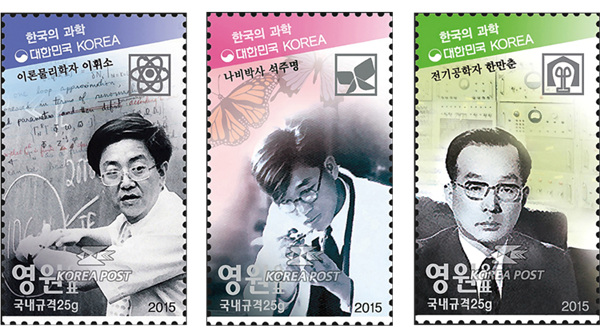 south-korea-science-stamps-2015