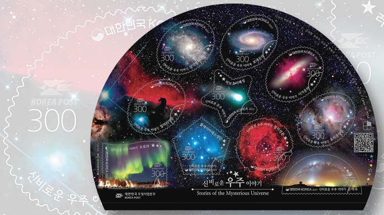 south-korean-stories-of-the-mysterious-universe-stamp-pane