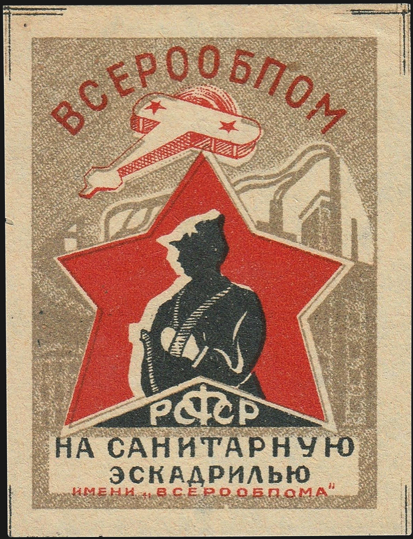 soviet-union-aviation-cinderella-stamp