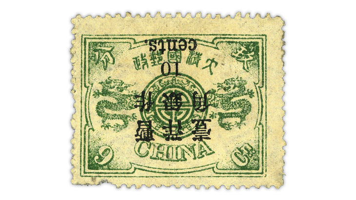 Spink China 1897 10-cents-on-9-candareen dark green stamp with the small-figures surcharge inverted