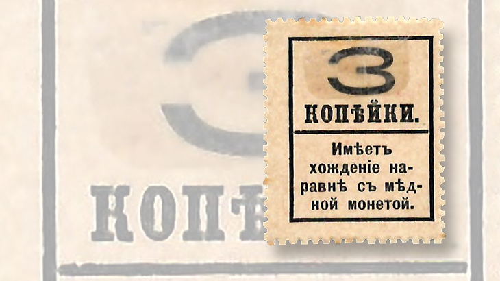 stamp-collecting-basics-russia-czar-alexander-iii-cyrillic-currency