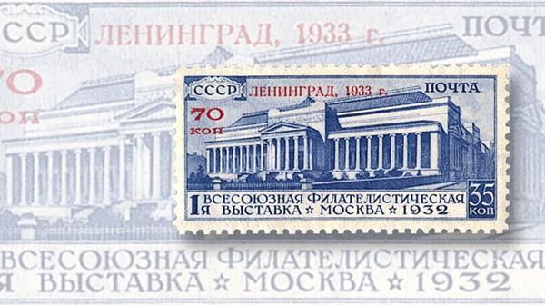 stamp-market-tips-1933-russia-soviet-union-leningrad-philatelic-exhibition-set