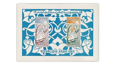 syria-united-arab-republic-linked-maps-souvenir-sheet
