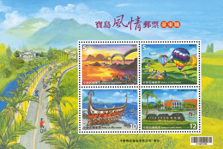 taiwan-scenery-souvenir-sheet