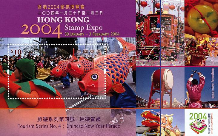 topicals-parade-2004-chinese-new-year-hong-kong-souvenir-sheet