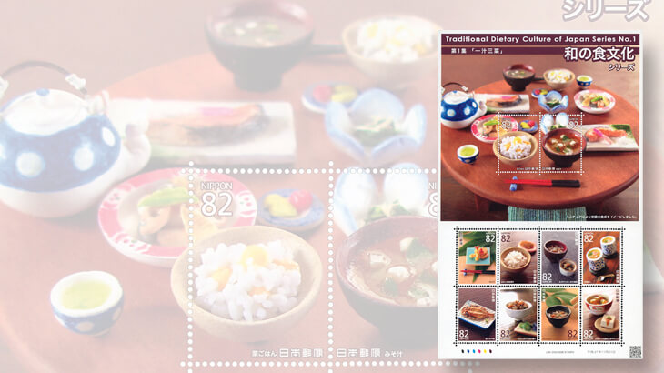 Asian cuisine becoming a common stamp theme for Asian cuisine history