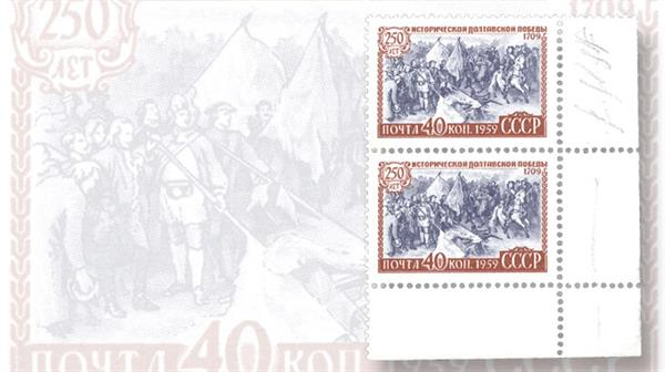 unissued-soviet-union-battle-of-poltava-pair
