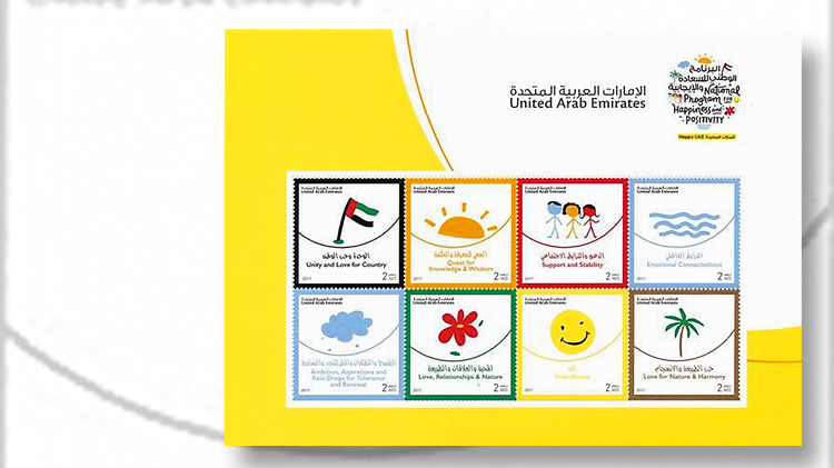 united-arab-emirates-international-day-of-happiness-stamps
