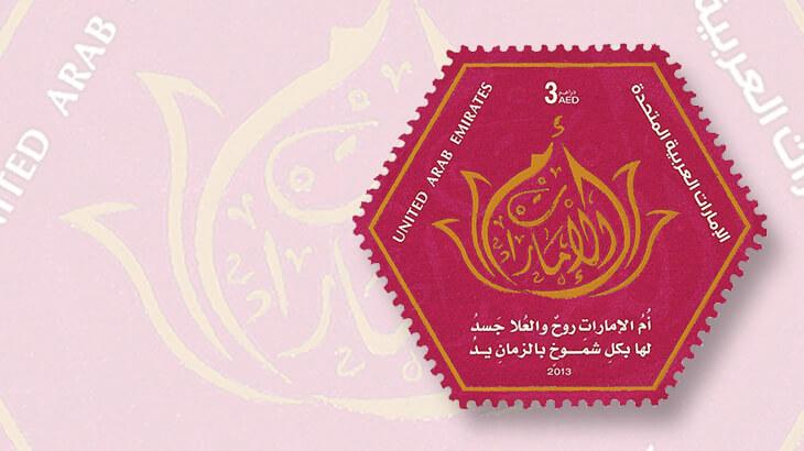 united-arab-emirates-largest-stamp-ever