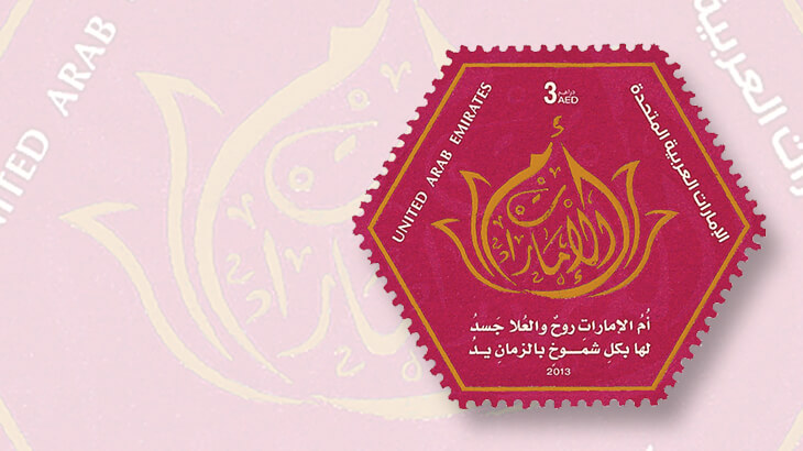 united-arab-emirates-largest-stamp-ever