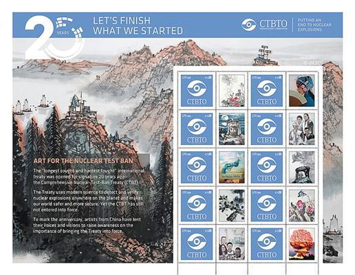 united-nations-ctbt-anniversary-pane-stamps