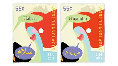 unpa-habari-stamp