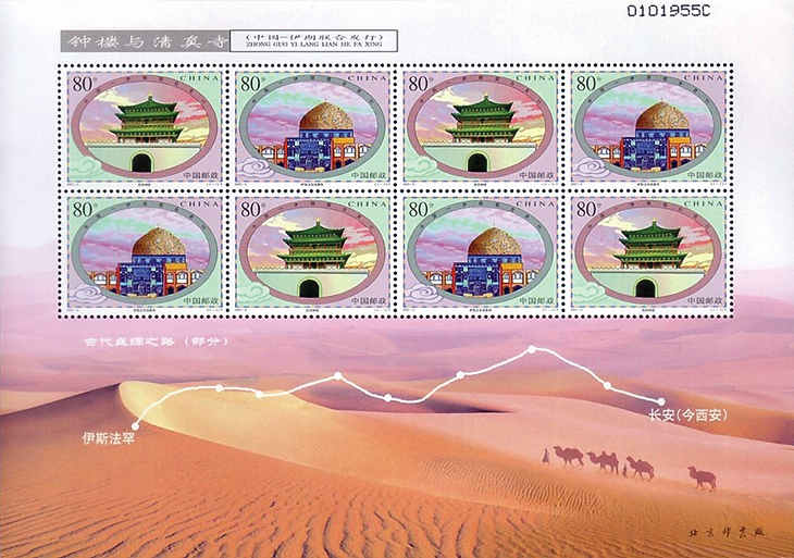 wayen-chen-promote-stamp-collecting-china-iran-joint-issue-miniature-sheet