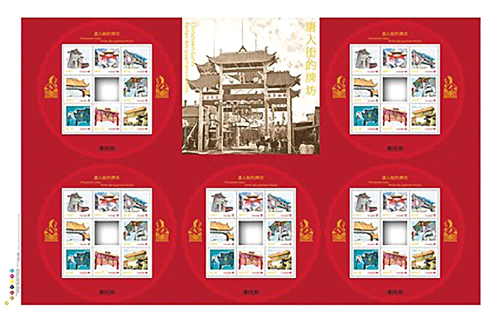 wayne-chen-promote-stamp-collecting-canada-2013-chinatown-gates-press-sheet