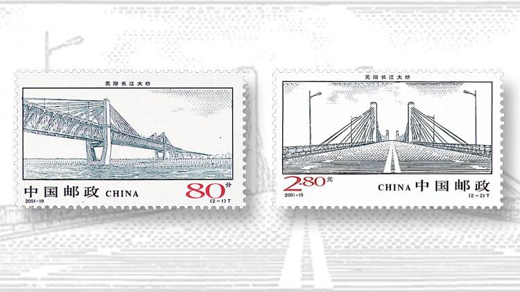 wuhu-yangtze-bridge-china-stamp