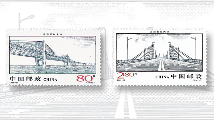 wuhu-yangtze-bridge-china-stamp